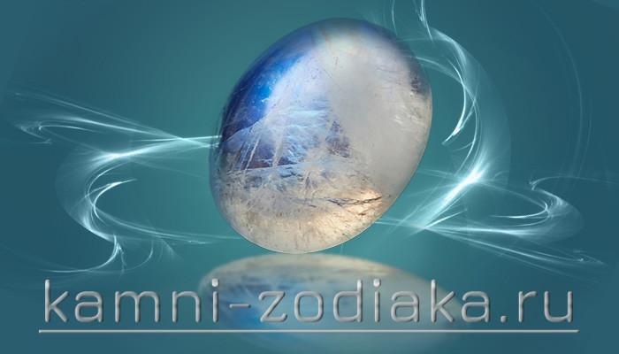Лунный камень